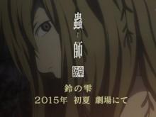 Mushishi-Zoku-Shou-Suzu-no-Shizuku-annonce