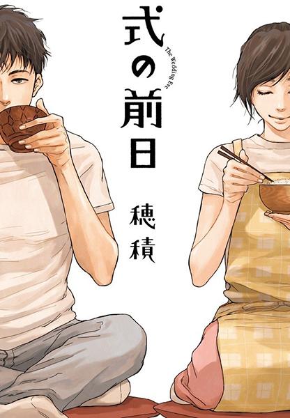 Shiki-no-Zenjitsu-manga-tome
