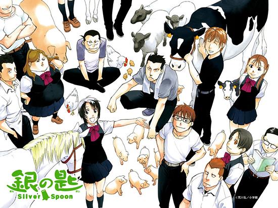 Silver-Spooin-illustration-manga