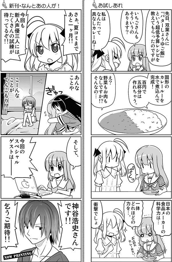 Sore-ga-Seiyuu-WEB-extrait