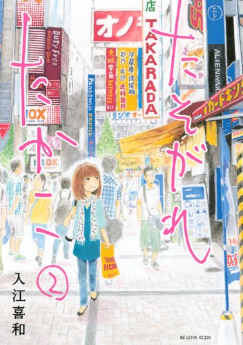 Tasogare_Takako_T2