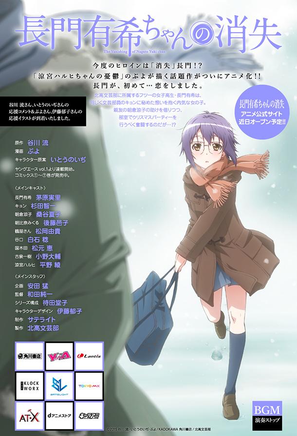 The-Vanishing-of-Nagato-Yuki-chan-Teaser-Visual
