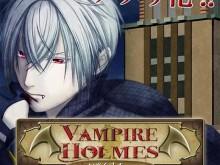 Vampire-Holmes-game