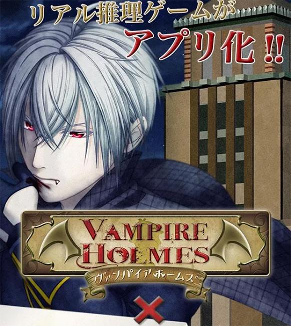 Vampire Holmes / 2015  / Online Anime Dizi �zle