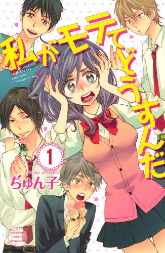 Watashi ga Motete Dousunda T1
