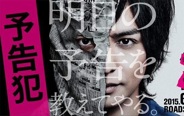 Yokokuhan-Movie-Visual-Art