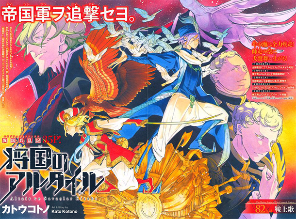 Altair-illustration-manga