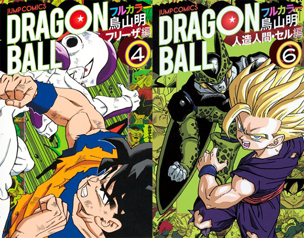 Dragon-Ball-Full-Color-manga