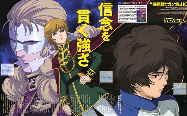 Gundam-UC-magazine