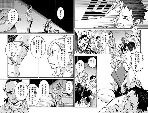 Hiniiru-manga-extrait-002