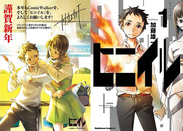 Hiniiru-manga