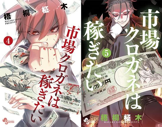 Ichiba-Kurogane-wa-Kasegitai-tomes-550x