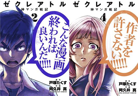 Kami-Manga-Senki-tomes-550x