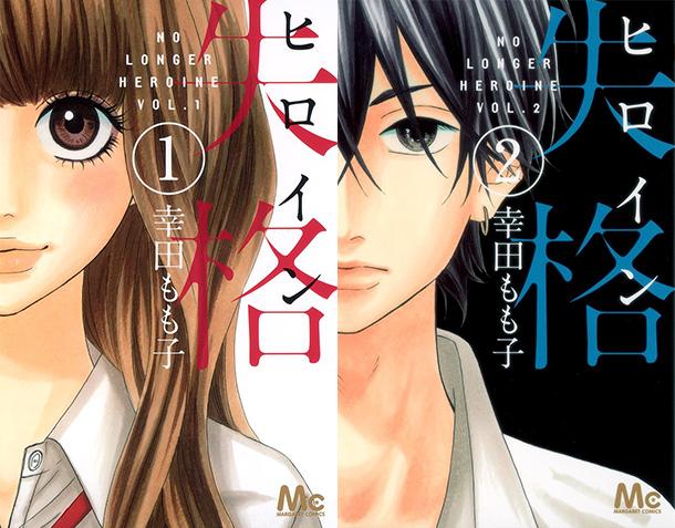 No-Longer-Heroine-manga-tomes