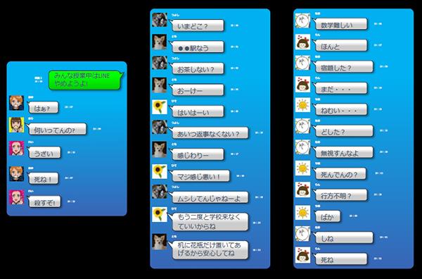cyberintimidation-japon