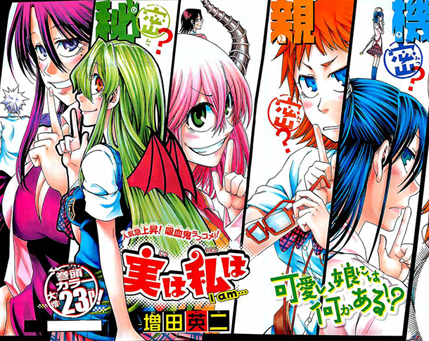 Le manga Jitsu wa Watashi wa adapté en anime