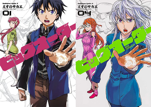 Big-Order-tomes-manga