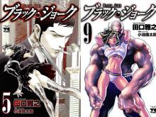 Black-Joke-tomes-manga