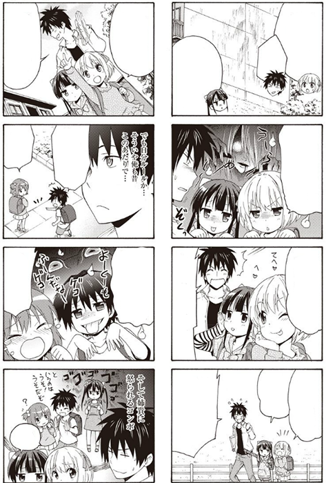 Danchigai-manga-extrait-003