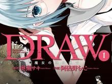 Draw-Majo-no-Nemuru-Umi-De-manga-tome-1