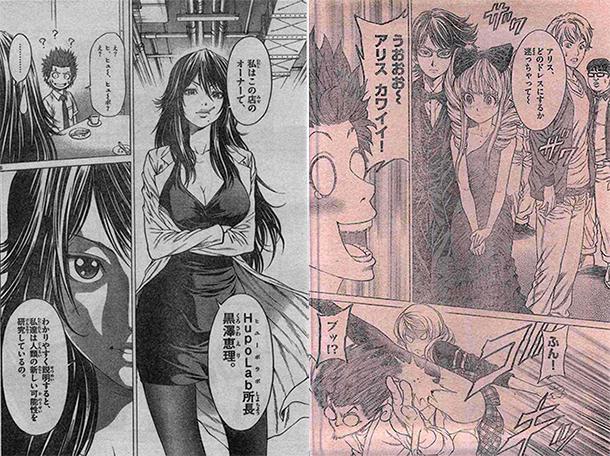 Duel-Masters-Revolution-manga-extrait-002
