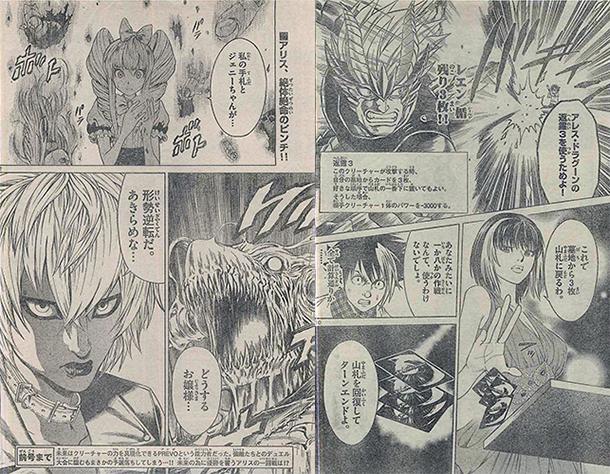 Duel-Masters-Revolution-manga-extrait-003