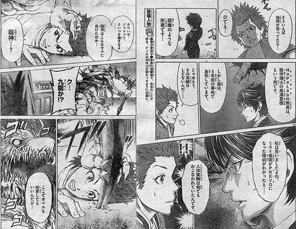 Duel-Masters-Revolution-manga-extrait-004