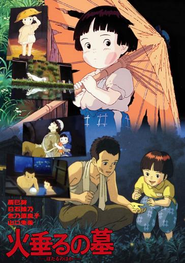 top 10 des films animation du studio ghibli au japon. Black Bedroom Furniture Sets. Home Design Ideas
