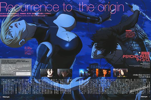 Psycho-Pass-Movie-illustration-magazine