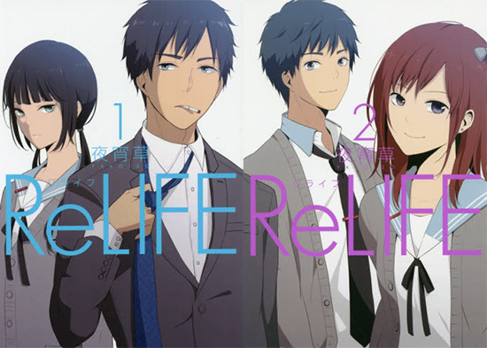 ReLIFE-tomes-550x