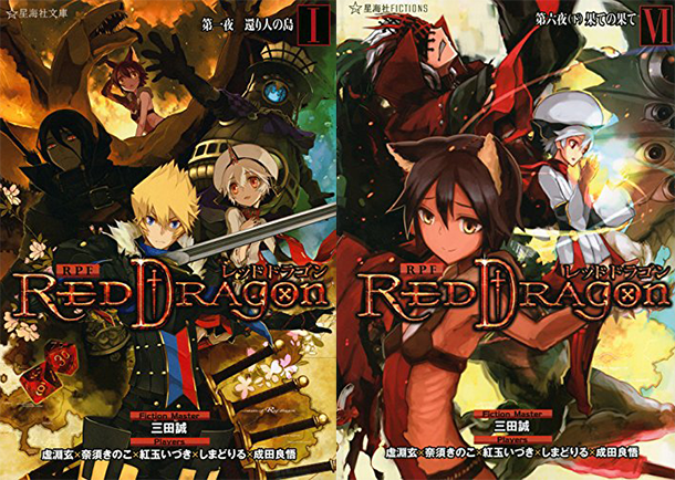 Red-Dragon-tomes-romans