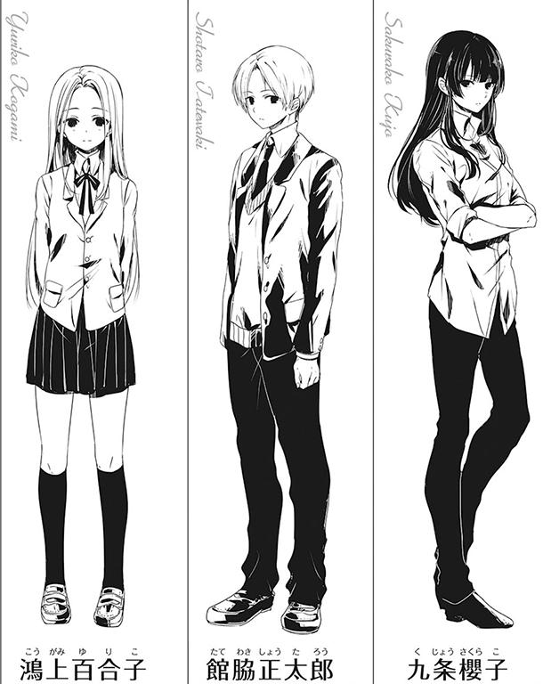 Sakurako-san-no-Ashimoto-characters-roman