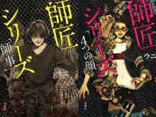 Shishou-Series-tomes