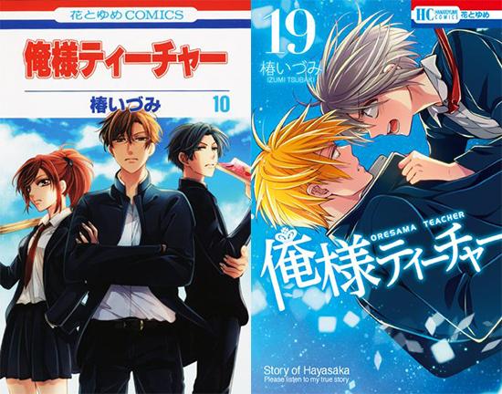 fight-girl-tomes-manga-550x