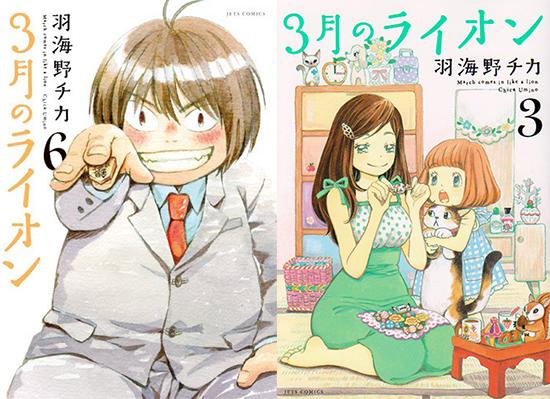 3-Gatsu-no-Lion-manga-tomes-jap