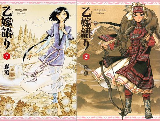 Bride-Stories-manga-tomes-jap