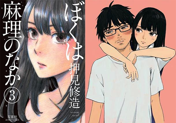 Dans-intimité-de-Marie-manga-tomes