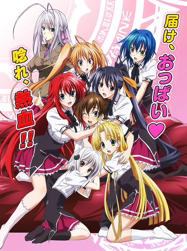 High School DxD New - OAV Vostfr HD