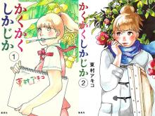 Kakukaku-Shikajika-manga-tomes