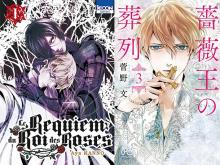 Le-Requiem-du-Roi-des-Roses-tomes-manga
