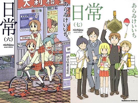 Nichijou-manga-tomes-jap