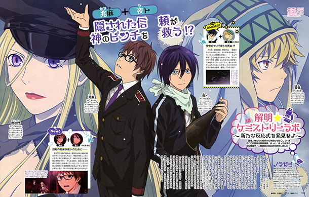 Noragami Noragami-Saison-1-magazine