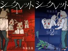 Secret-manga-tomes