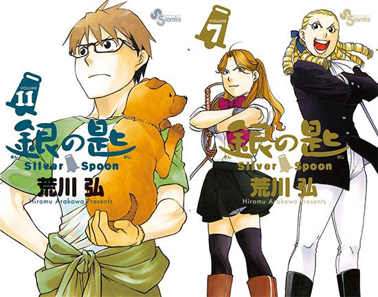 Silver-Spoon-manga-tomes-jap
