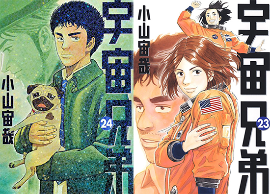 Space-Brothers-manga-tomes-jap