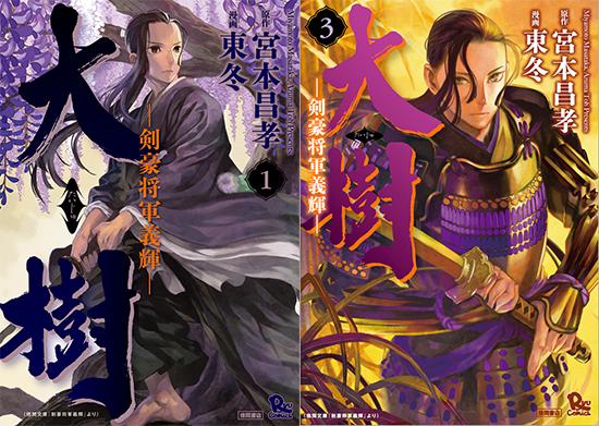 Taiju-Kengou-Shogun-Yoshiteru-tomes-550x