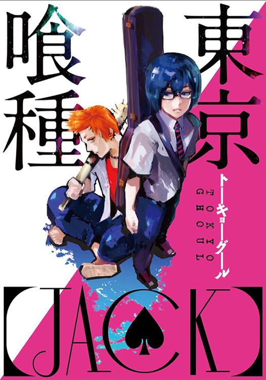 Tokyo-GHoul-Jack-manga-tome