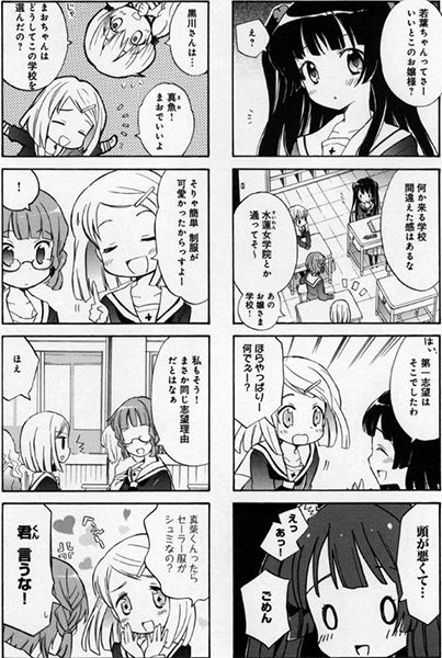 Wakaba-Girl-manga-extrait-001