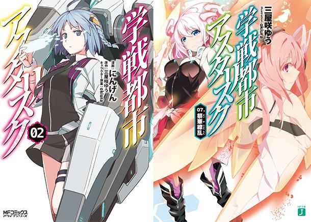 Gakusen-Toshi-Asterisk-manga-roman-tome