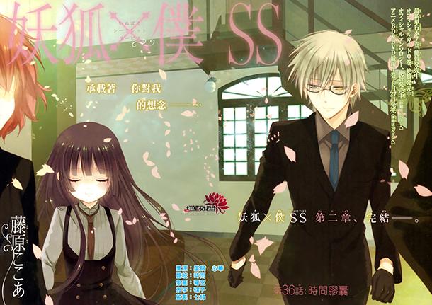 Inu.x.Boku.SS.manga-illustration